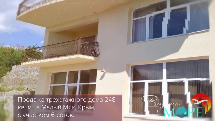Продается трехэтажный дом  в Малом Маяке Купить дом в Крыму