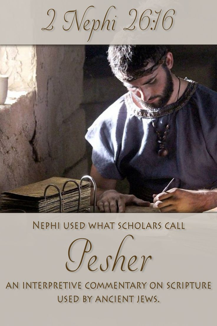 """Did you know that instead of directly quoting Isaiah 29, Nephi adapted it to his own prophecy? Learn how ancient Jews used what scholars call """"pesher,"""" an interpretive commentary on scripture. http://www.knowhy.bookofmormoncentral.org/content/why-does-nephi-use-isaiah-29-as-part-of-his-own-prophecy  #Isaiah #BookofMormon #Mormon #LDS #knowhy"""