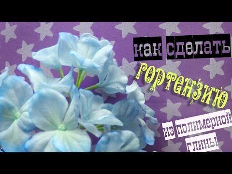 Цветы гортензии из полимерной глины Мастер класс по холодному фарфору - YouTube