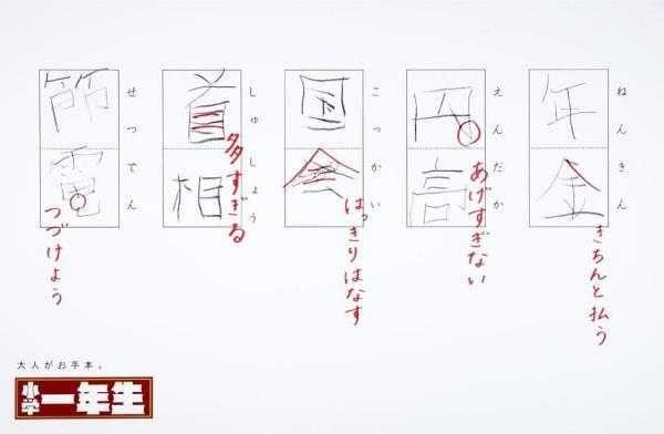 【朝日広告賞】皮肉たっぷりな「小学一年生シリーズ」4作品+2作品