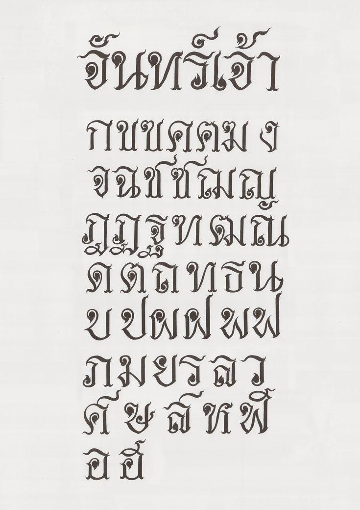 Jan jow thai font by chandrvirochana aei