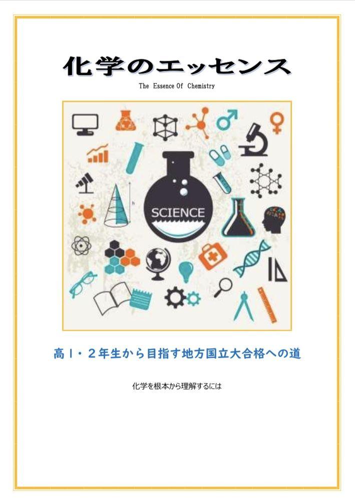 法 勉強 有機 化学 有機化学の効果的勉強法!有機化学は○○無機化学は××!