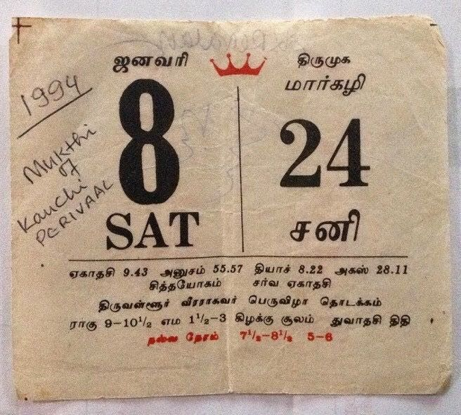Today, January 8th, is the Mukthi day of Sri Maha Periva as per the English Roman Calendar.   Here is a Daily sheet calendar of Periva Siddhi day, carefully preserved by a devotee.   Jaya Jaya Shankara, Hara Hara Shankara!