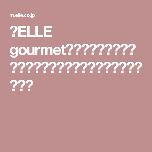 【ELLE gourmet】ごぼうと豆腐のチョップド・サラダレシピ|エル・オンライン