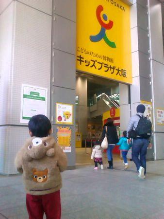 キッズプラザ大阪   子供とお出かけ情報「いこーよ」