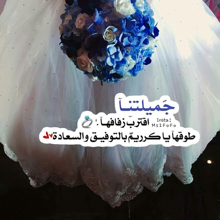 Pin By Arsm Alhosni On تصاميم صور Arabic Love Quotes Arabian Wedding Wedding Photoshoot