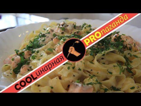 Как приготовить сливочный соус для пасты с лососем (семгой) обед за десять минут - YouTube