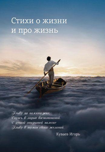 У нас новая книга: Игорь Куваев «Стихи о жизни и про жизнь»   http://www.triumph.ru/news.php?id=99&utm_source=mpi