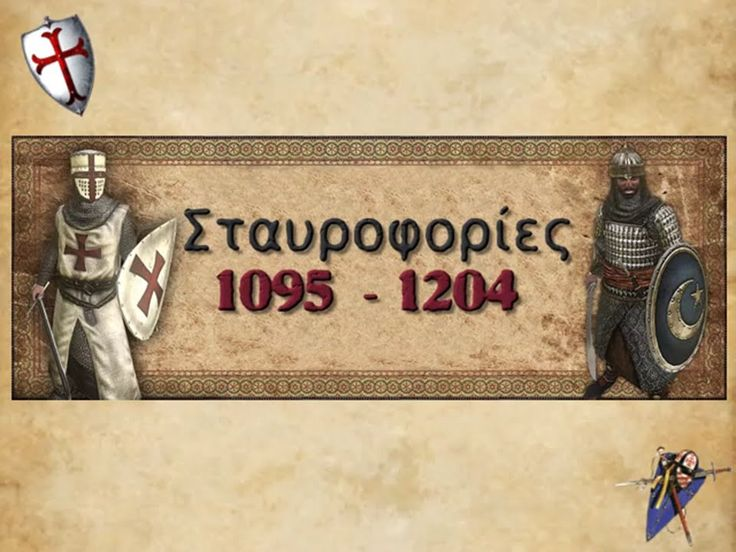 Σταυροφορίες 1095 - 1204