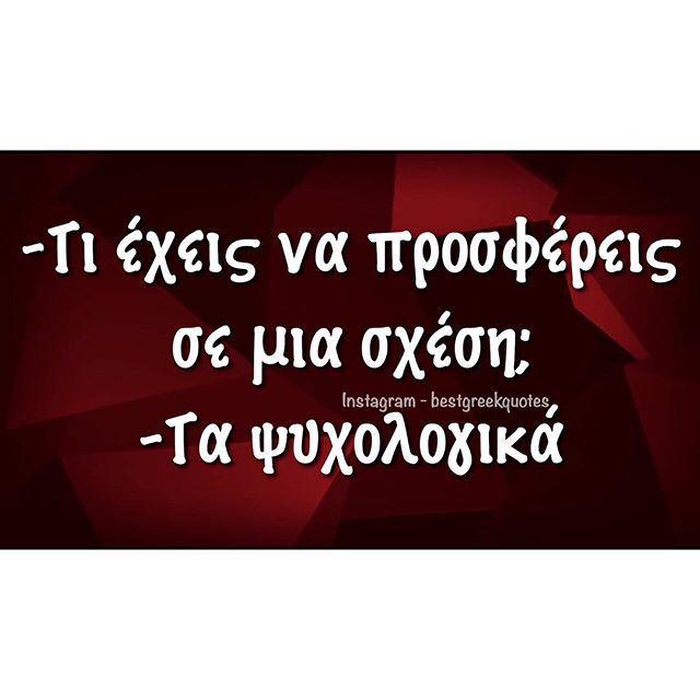 Σου κανουν; • • • • #greece #greek #gr #greeks #greekquote #greekquotes #greekpost #greekposts #greekstatus #greeklove #greekwoman #greeklife #greekgirl #γυναικα #greekman #ελλαδα #ελλάδα #ελληνικά #ελληνικα #στιχακια
