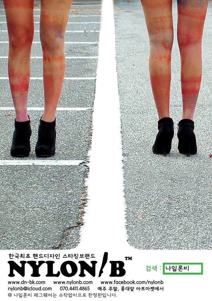 잡지<시청역의 점심시간>에 들어갈 나일론비 스타킹 광고이미지^^  #스타킹 #광고 #스타킹디자이너 #디자인 #패션 #타이츠 #레깅스 #레그웨어 #스타일 #나일론 #나일론비 #시청역의점심시간 #pantyhose #tights #legs #legshow #leggings #legwear #legweardesigner #fashion #design #dye #style #stockings #nylon #nylonb