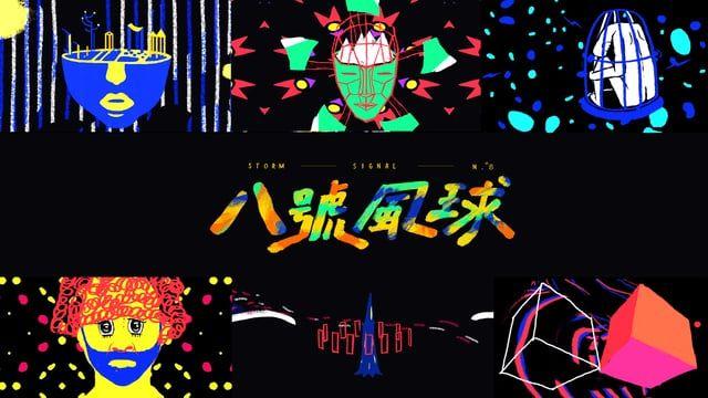 """此作品為2015金曲獎 陳奕迅「八號風球」表演的動態視覺 雖然最後未被採用於典禮 但我們非常喜歡 也非常希望能和大家分享  This is for Eason Chan's performance """"Storm Signal no.8"""" on Golden Melody Award 2015. It combines 26 classic Hong Kong pop songs, taking us back to the glory days. The visual design is in accord with Eason Chan's unrestrained and energetic personality. We utilize Cel animation with rough brush to present this unique and expressive musician. Although it wasn't been used on the ceremony, we are still pound of it !    Making o..."""