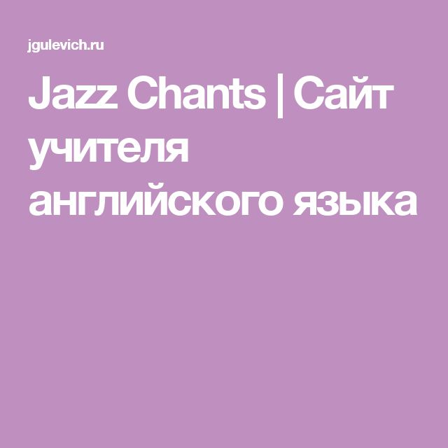 Jazz Chants | Сайт учителя английского языка