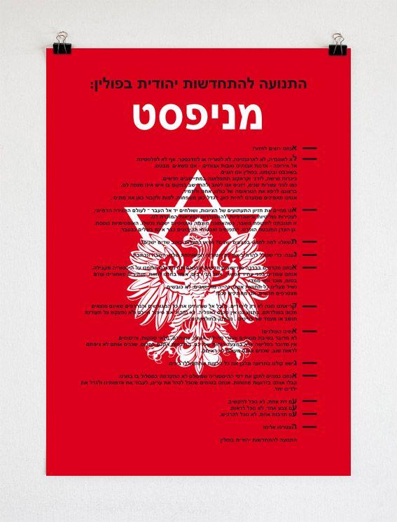 Yael Bartana - Posters : FONTARTE :: fonts :: design