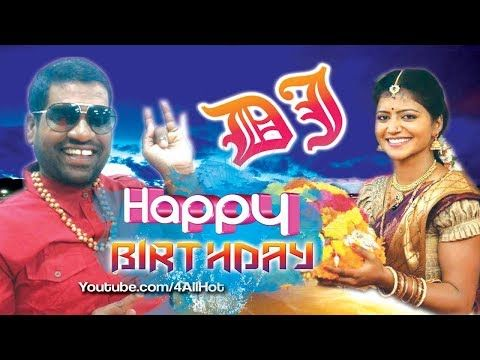 Happy Birthday Song Bithiri Sathi Savitri Voice Dj Mix Youtube In 2020 Birthday Songs Dj Songs Happy Birthday Song