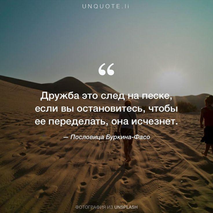 """Пословица Буркина-Фасо """"Дружба - это след на песке, если вы остановитесь, чтобы ее переделать, она исчезнет."""""""