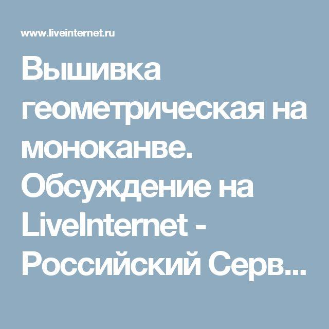 Вышивка геометрическая на моноканве. Обсуждение на LiveInternet - Российский Сервис Онлайн-Дневников