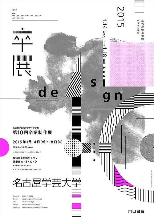 nagoyagakugei_poster_ol