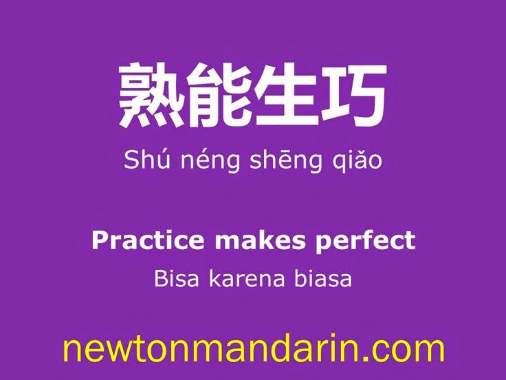 newtonmandarin.com: Practice makes perfect