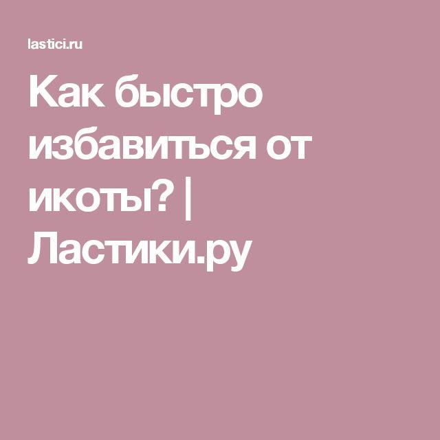 Как быстро избавиться от икоты? | Ластики.ру