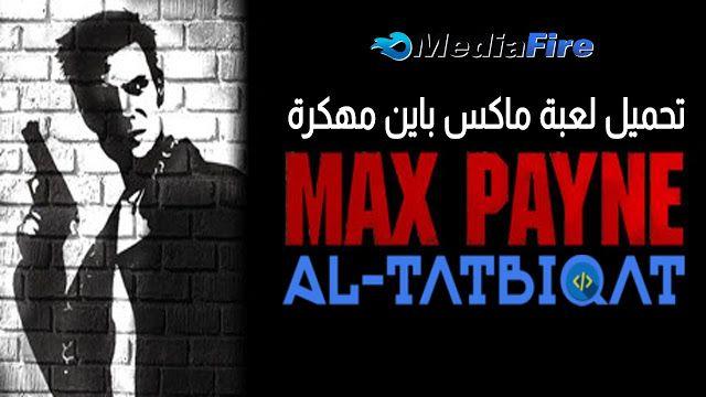 تحميل لعبة ماكس باين Max Payne للاندرويد مهكرة برابط ميديا فاير Https Bit Ly 2y7do6d Max Payne Broadway Shows Android Apk