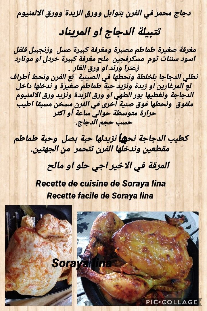 دجاج محمر في الفرن Poulet Roti Au Four Soraya Lina Recettes De Cuisine Poulet Roti Au Four Cuisine