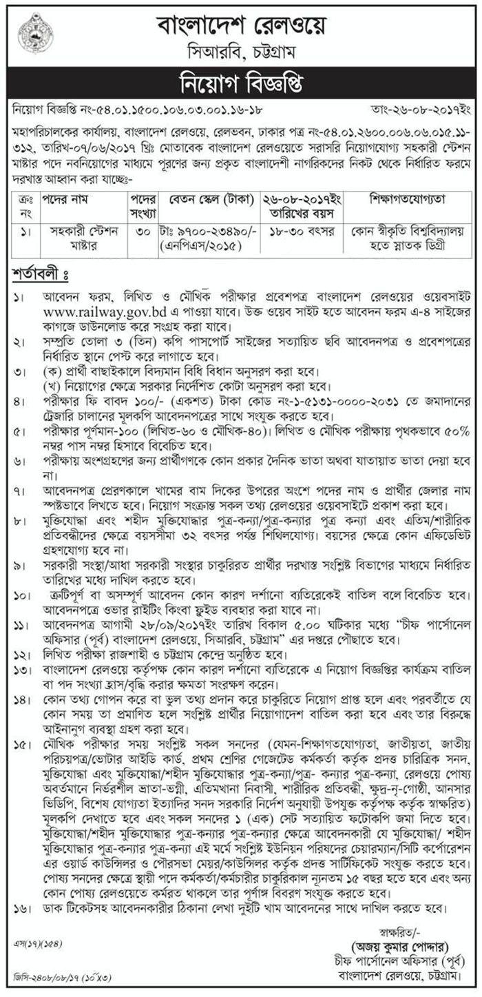 111 best government job circular 2018 images on pinterest bangladesh railway circular for jobs seeker is a government job circular in chittagong job application form admit card written exam result info falaconquin