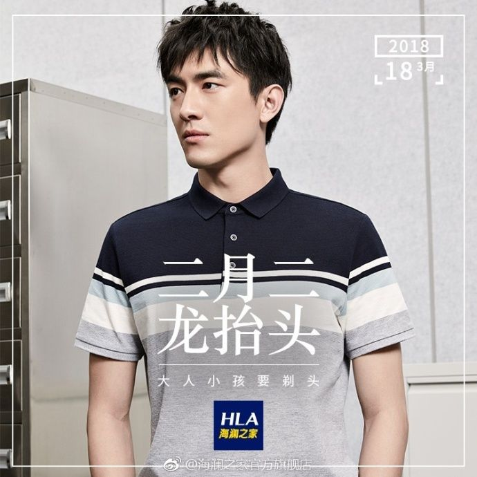 Hailan House Official Flagship Store's Weibo_Weibo