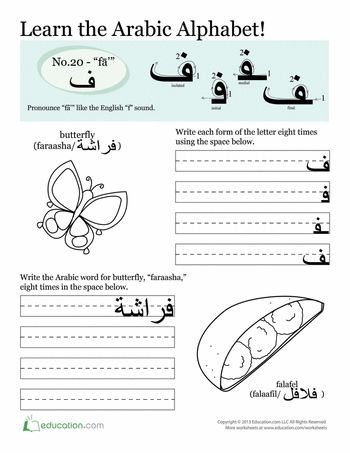 695 Best Arabic Learning For Non Natives Images On Pinterest A
