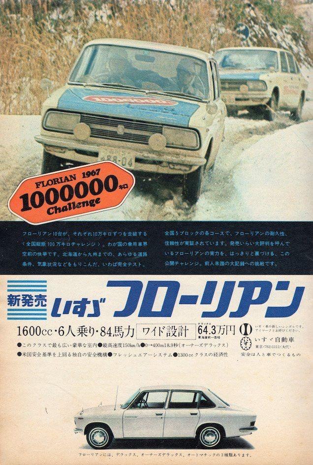 昭和42年 いすゞ フローリアン 広告