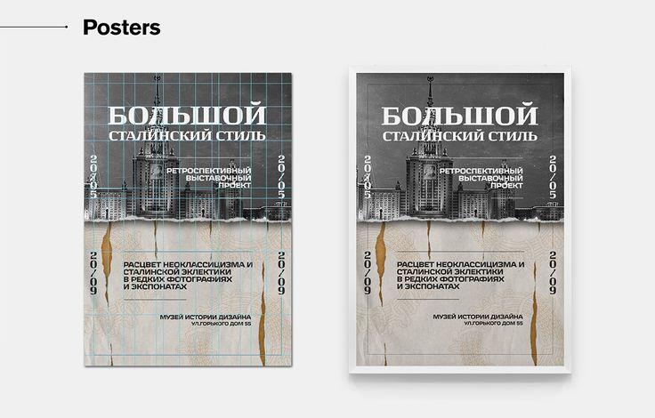 Soviet Classicism Exhibition identity on Behance