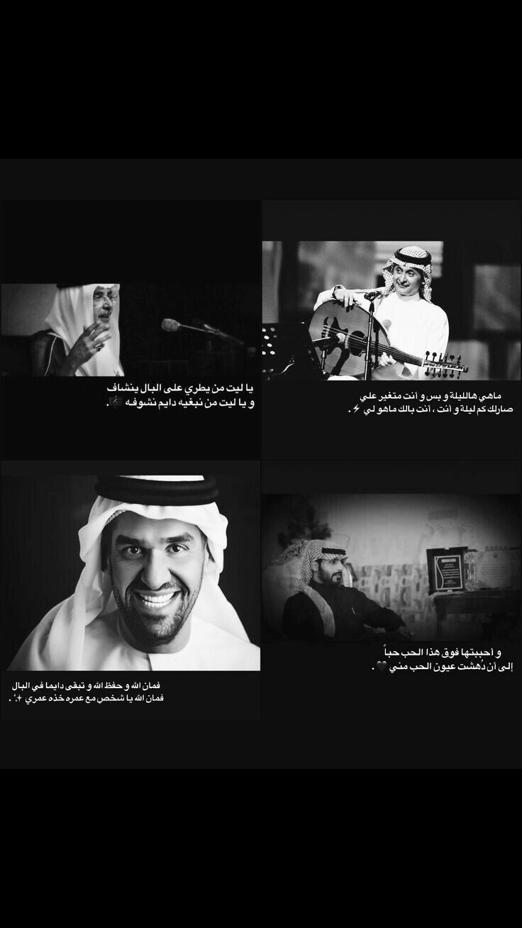 Pin By Rouda On اقتباسات من الأغاني Beautiful Arabic Words Short Quotes Love Arabic Love Quotes