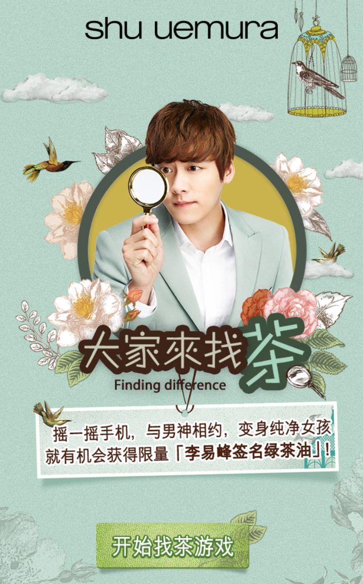 植村秀 邀你一起来找茶  H5微信互动营销活动,来源自黄蜂网http://woofeng.cn/