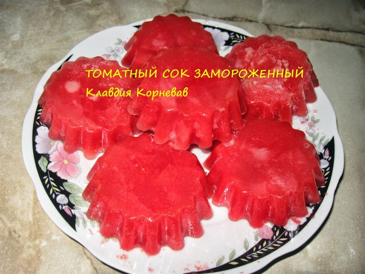 Домашняя кухня: Сок томатный замороженный