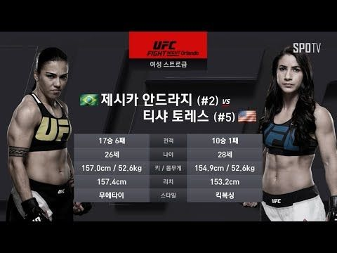 spotv: UFC (Ultimate Fighting Championship): UFC Fight Night