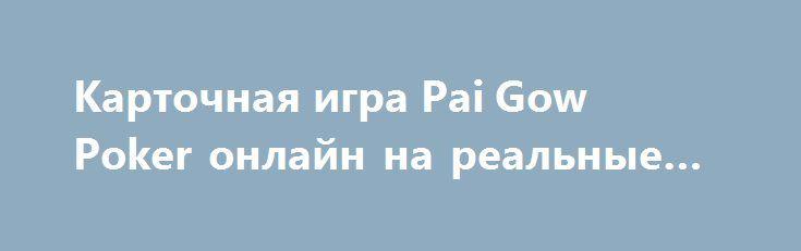 Карточная игра Pai Gow Poker онлайн на реальные деньги http://onlineigrynadengi.com/pai-gow-poker.html  Чтобы играть в Pai Gow Poker на деньги поклоннику азарта стоит уделить немного времени на ознакомление с правилами. Демо версия Пай Гоу Покер на фишки призвана помочь в этом. Онлайн Pai Gow Poker на рубли сделает из Вас виртуозного стратега