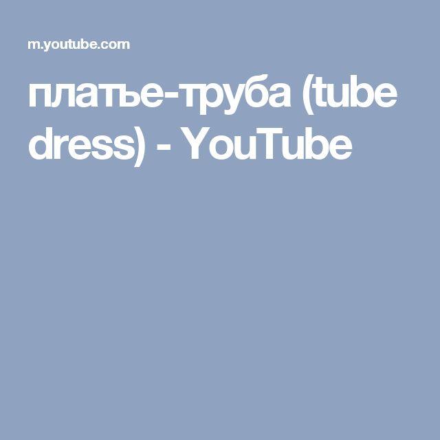 платье-труба (tube dress) - YouTube