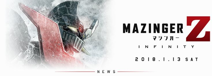 『劇場版 マジンガーZ / INFINITY』 | NEWS