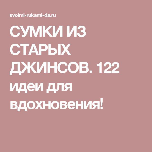 СУМКИ ИЗ СТАРЫХ ДЖИНСОВ. 122 идеи для вдохновения!