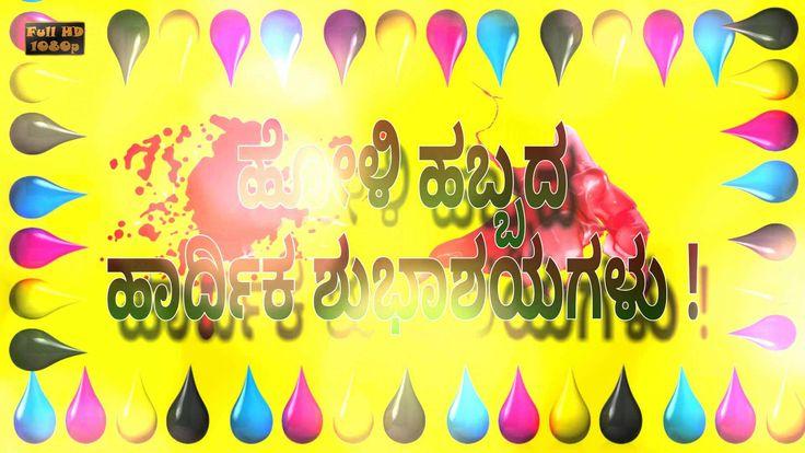 Happy Holi Greetings in Kannada, Holi Whatsapp Kannada, Holi Festival Wi...