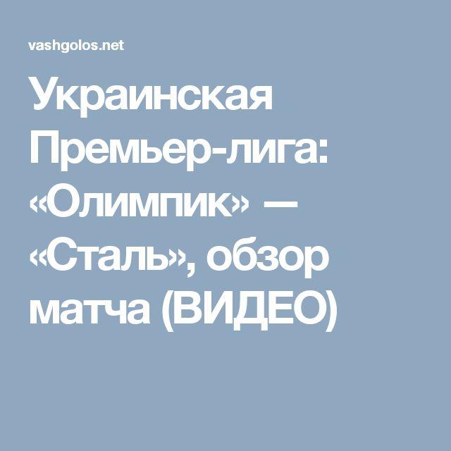 Украинская Премьер-лига: «Олимпик»— «Сталь», обзор матча (ВИДЕО)