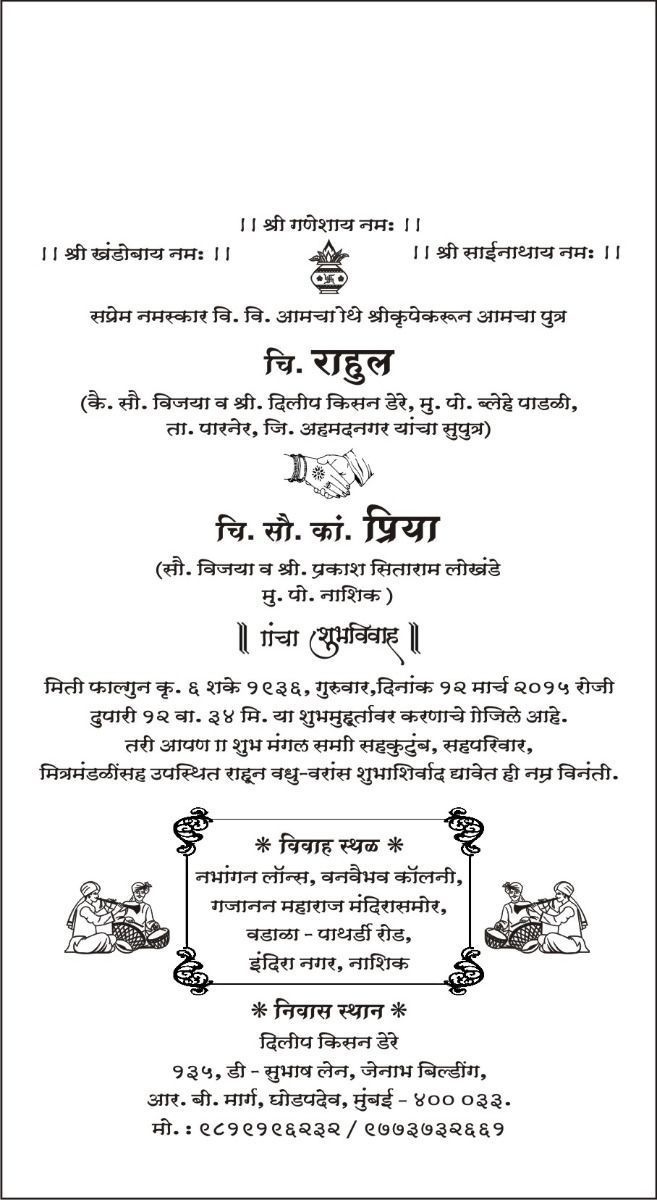 Reception Invitation Card Format In Marathi  Wedding card format