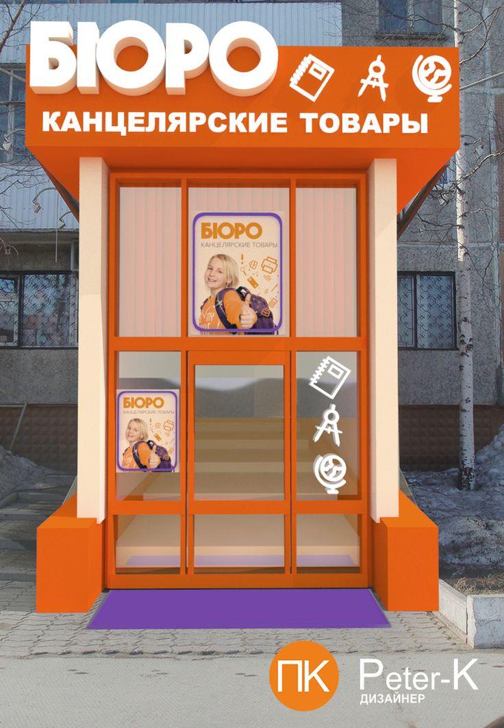 """Сегодня закрыл проект для бренда канцелярских товаров """"Бюро"""" в г. Нижневартовск. Я разрабатывал дизайн фасада. Делал как и абстрактный пример так и реальный образец. Теперь работаю над другим проектом в г. Сочи!  #дизайн #3d #Экстерьер #Дизайнер_Петр #Воронеж #3D #Проект #Peter-k #визуализация #Fazzenda"""