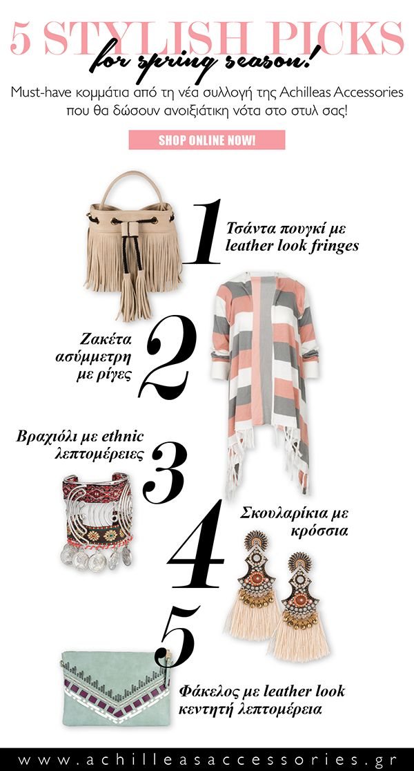 Spring stylish picks: fringes and stripes!