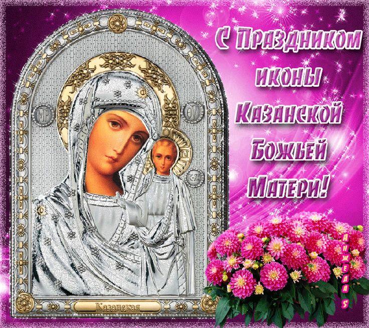Квиллинга для, открытки казанской божией матери