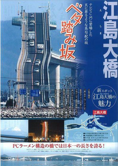 2013年年末から放送されたダイハツ・タントカスタムのCMで「ベタ踏み坂」として登場し、一躍有名になったのが「江島大橋(えしまおおはし)」です。CMのおかげで訪れる人が増え、松江市側のたもとには臨