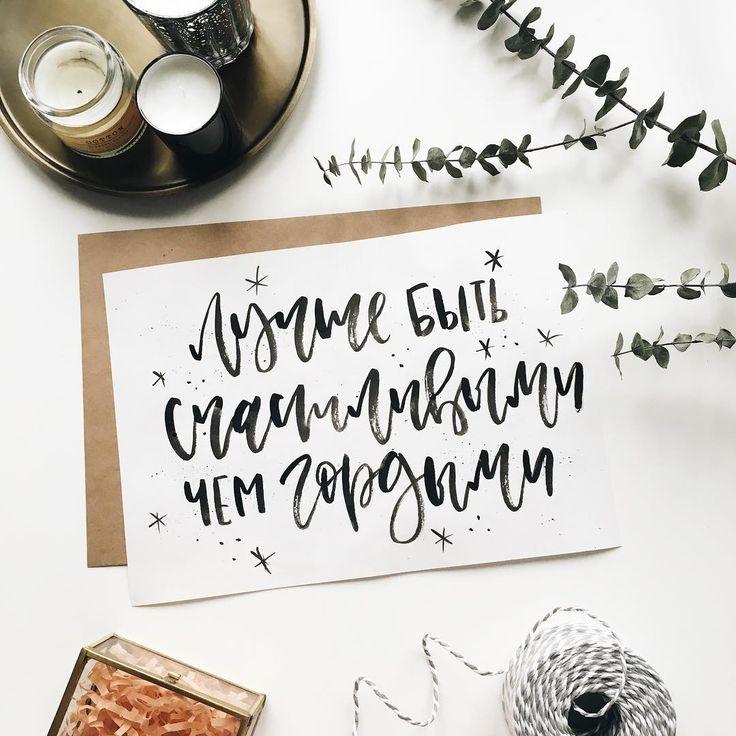 190 отметок «Нравится», 7 комментариев — Евгения Чернобровкина (@pinkmilk.calligraphy) в Instagram: «Сказочный снегопад, неспешный вкусный завтрак, идеальное домашнее утро😌 Все это навеяло написать…»