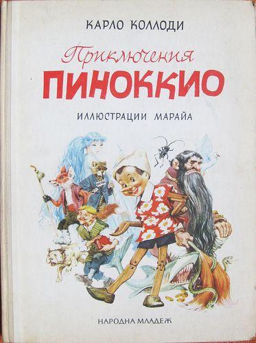 kid_book_museum: «Пиноккио» (София, Болгария)