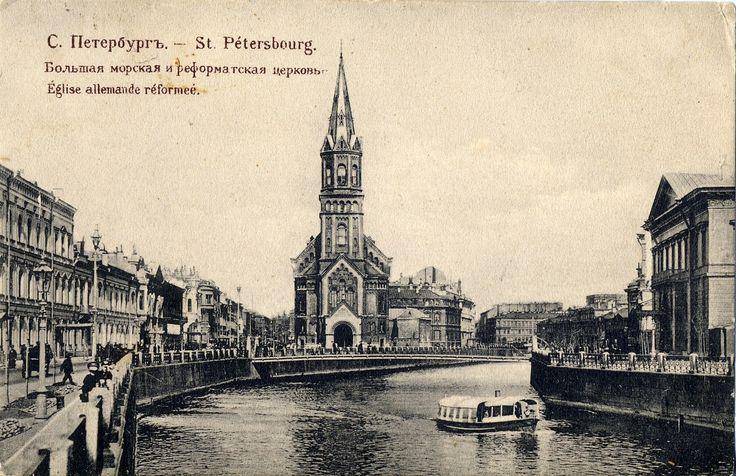 р. Мойка.  Реформатская церковь (ДК Связи).  1890-1903 гг.