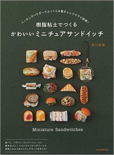 樹脂粘土でつくる かわいいミニチュアサンドイッチ: ベーキングパウダーでふっくら&電子レンジですぐ乾燥! | 関口 真優 | 本-通販 | Amazon.co.jp